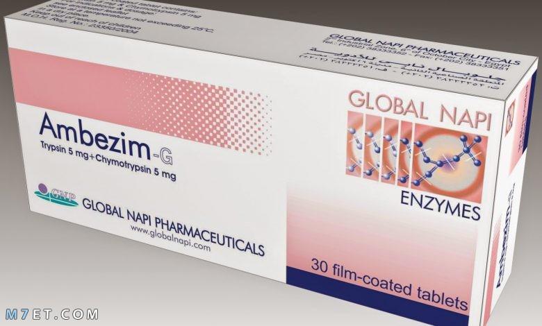 دواء ambezim