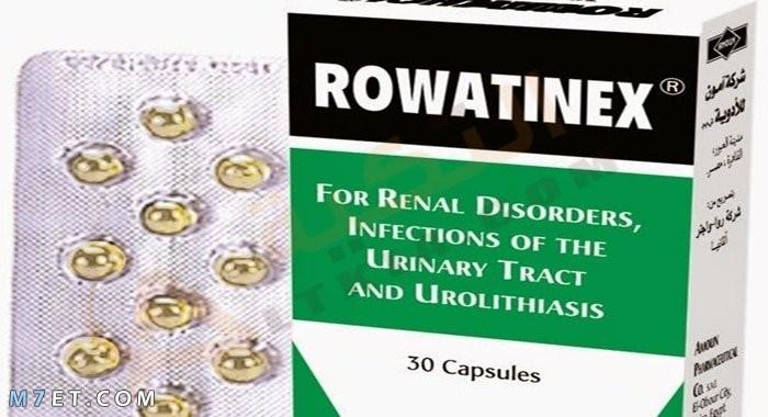 دواء rowatinex