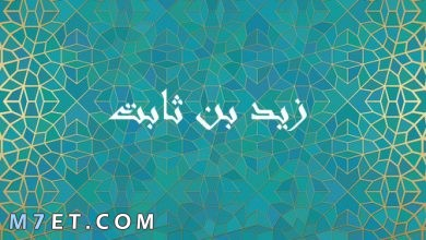 Photo of زيد بن ثابت | وكيف قام بجمع القرآن الكريم