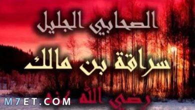 Photo of أهم المعلومات عن الصحابي سراقة بن مالك