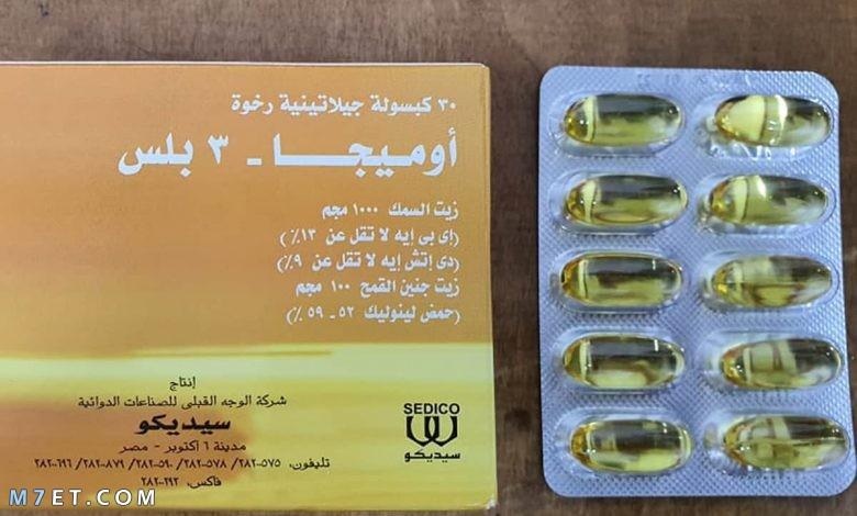 سعر دواء اوميجا 3
