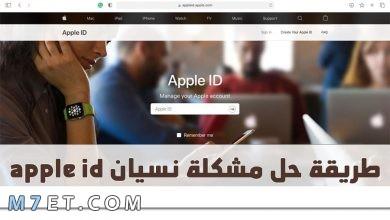 Photo of طريقة حل مشكلة نسيان apple id