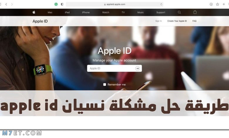 طريقة حل مشكلة نسيان apple id