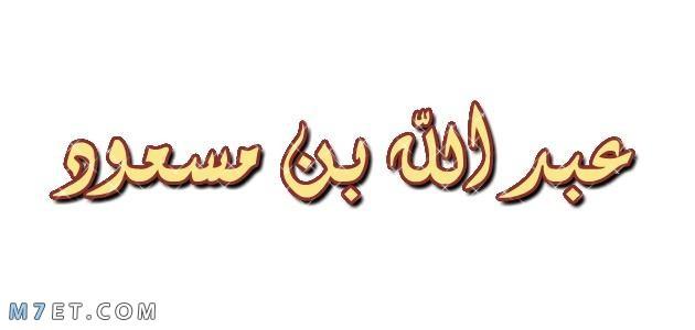 صفات عبد الله بن مسعود