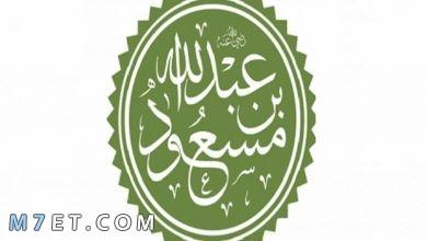 Photo of صفات عبد الله بن مسعود