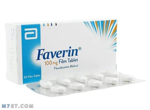 دواء فافرين Faverin
