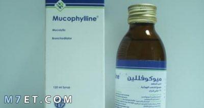 دواء ميوكوفللين