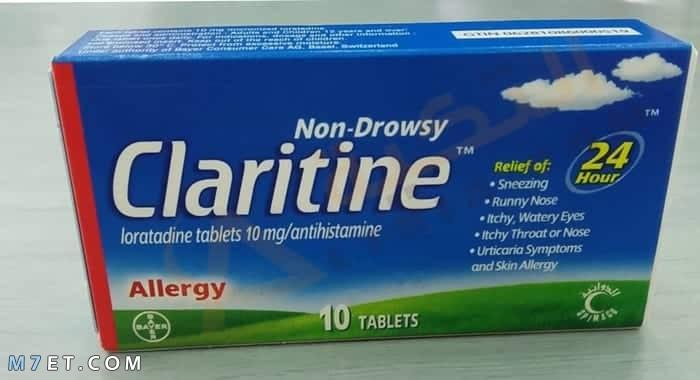 دواء كلاريتين