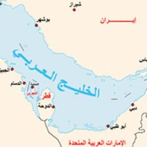 كم دولة عربية تطل على الخليج العربي
