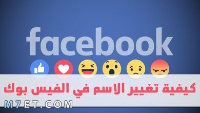 Photo of كيفية تغيير الاسم في الفيس بوك 2021