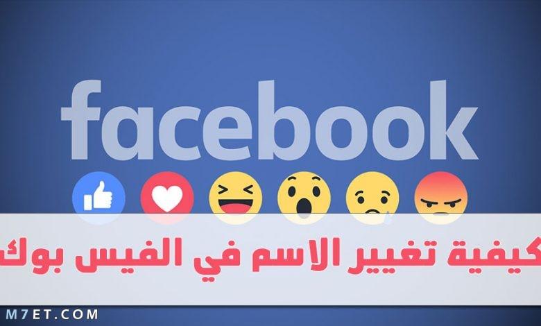 كيفية تغيير الاسم في الفيس بوك 2021