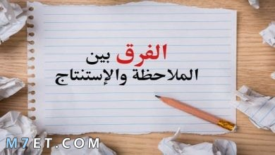 Photo of الفرق بين الملاحظة والاستنتاج