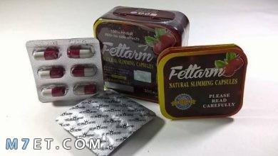 Photo of دواء فيتارم للتخسيس المكونات والفوائد وطرق الإستخدام الصحيحة