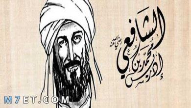 Photo of بحث عن الإمام الشافعي