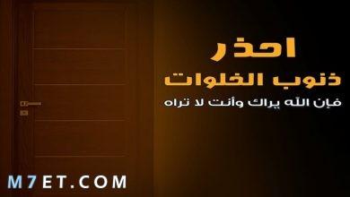 Photo of ذنوب الخلوات وكيفية التخلص منها