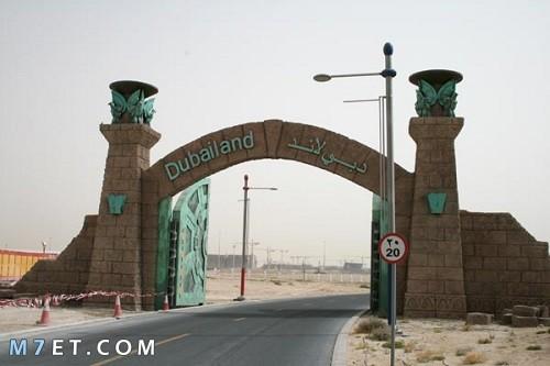اين تقع دبي لاند