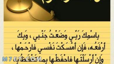 Photo of أذكار قبل النوم والأمور المتبعة عند قرائتها