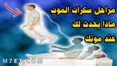 Photo of ما هي سكرات الموت