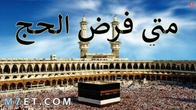 Photo of متى فرض الحج عند الشيعة وقبل الإسلام