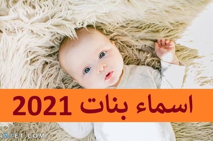 أسماء بنات عربية مميزة ونادرة 2021