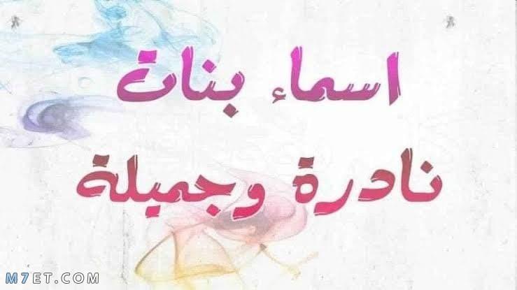 أسماء بنات نادرة