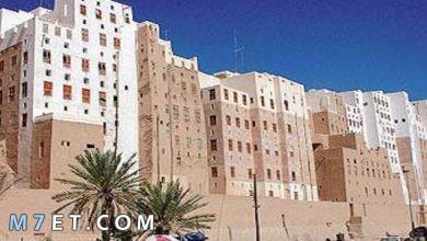 Photo of مدن حضر موت من المدن العربية الجميلة
