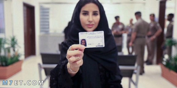 استخراج رخصة قيادة سعودية