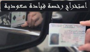 خطوات استخراج رخصة قيادة سعودية بالتفصيل