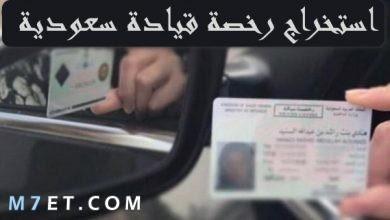 Photo of خطوات استخراج رخصة قيادة سعودية بالتفصيل