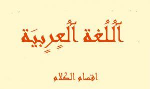 اقسام الكلام في اللغة العربية وتعريف الاسم والفعل والحرف