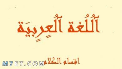 Photo of اقسام الكلام في اللغة العربية وتعريف الاسم والفعل والحرف