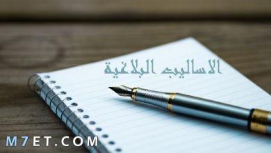 Photo of الاساليب البلاغية وأهميتها باللغة العربية