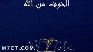 Photo of الخوف من الله | واهم الآيات القرآنية