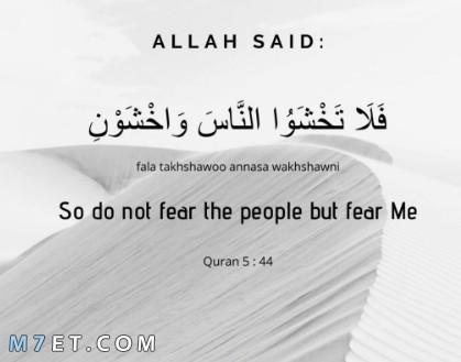 الخوف من الله