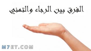 Photo of ما هو الفرق بين الرجاء والتمني