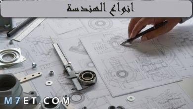Photo of انواع الهندسة وأهم مجالاتها وتخصصاتها