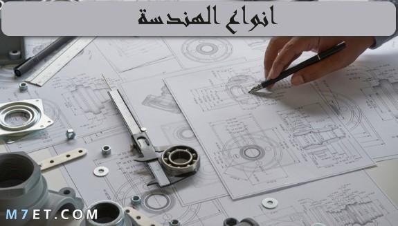انواع الهندسة