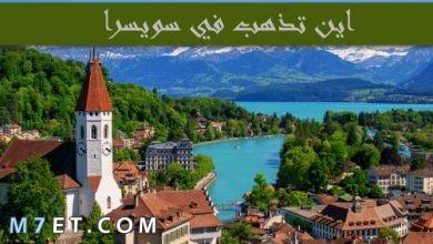 Photo of اين تذهب في سويسرا | واشهر المدن بها