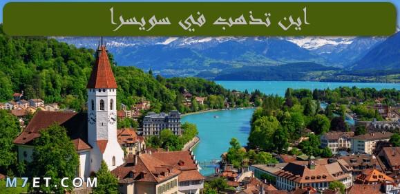 اين تذهب في سويسرا