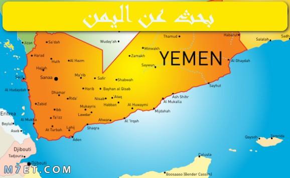 بحث عن اليمن