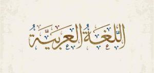 من هو اول من تكلم العربية