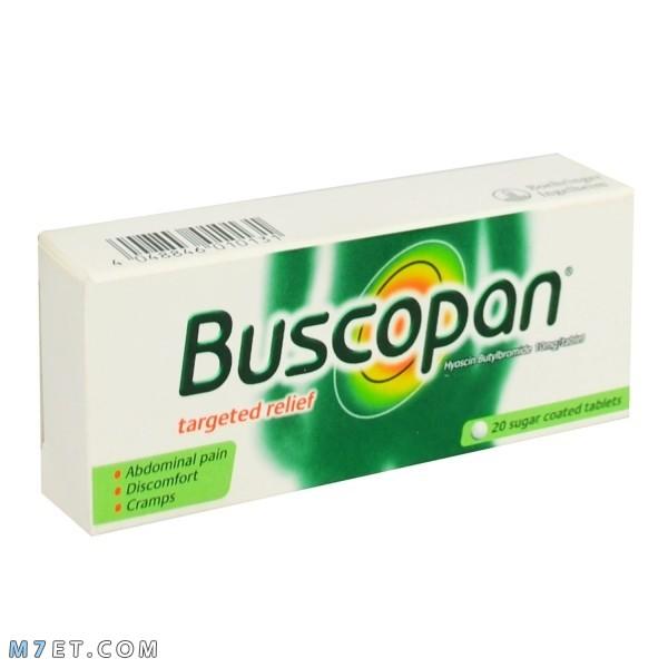 دواء للمغص المتكرر