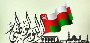 العيد والوطني سلطنة عمان