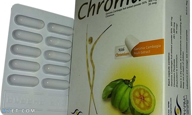 دواء كروماكس