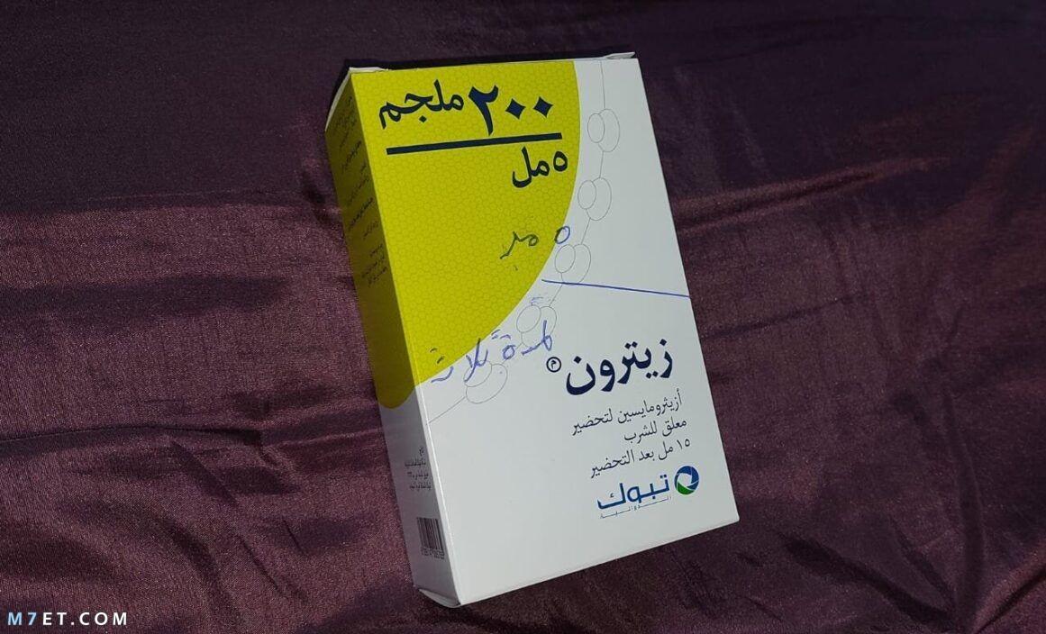 دواء زيترون Zetron