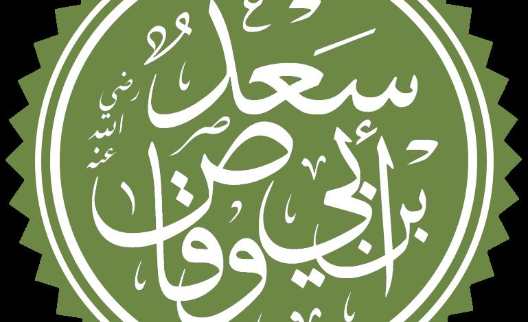 فضائل سعد بن أبي وقاص