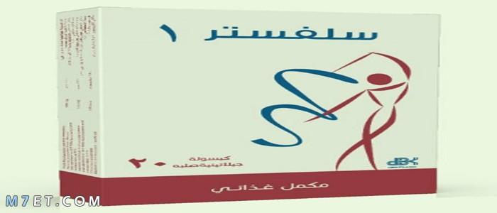 دواء سيلفستر 1