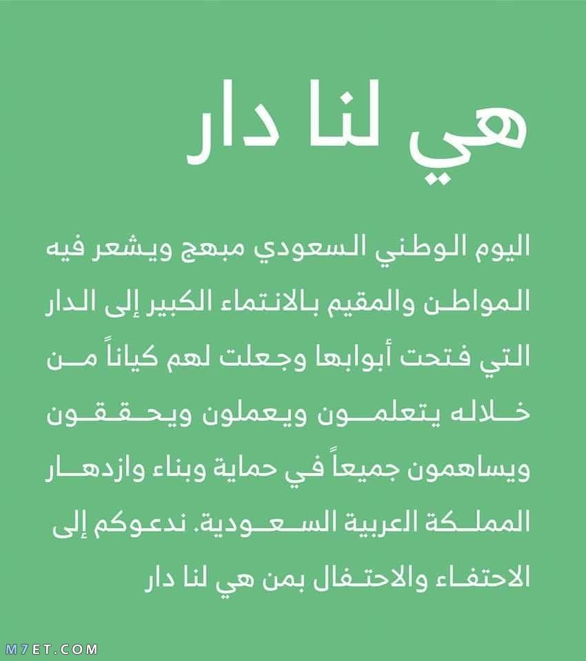 شعار اليوم الوطني السعودي91