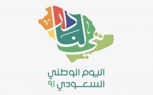عبارات عن اليوم الوطني السعودي 91 وشعاره (هي لنا دار)