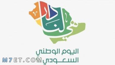 Photo of عبارات عن اليوم الوطني السعودي 91 وشعاره (هي لنا دار)